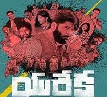 Eureka Songs Telugu
