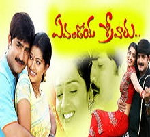 Evandoy Sreevaru Songs Telugu