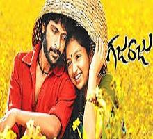 Gajaraju Songs Telugu