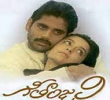 Geetanjali Songs Telugu