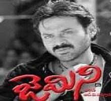 Gemeni Songs Telugu