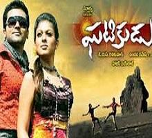 Ghatikudu Songs Telugu