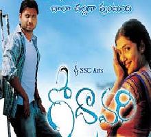 Godavari Songs Telugu