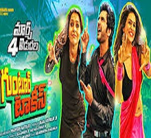 Guntur Talkies Songs Telugu