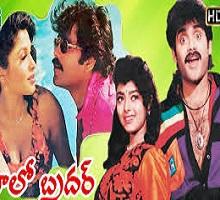 Hello Brother Songs Telugu
