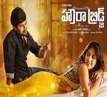 Howrah Bridge Songs Telugu