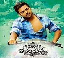 Inaa Ishtam Nuvvu Songs Telugu