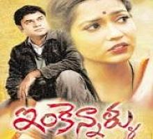 Inkennaallu Songs Telugu
