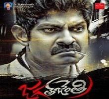 Jagath Jenthri Songs Telugu