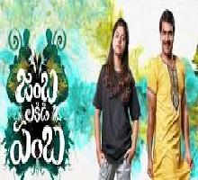 Jamba Lakidi Pamba Songs Telugu