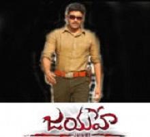 Jayahey Songs Telugu