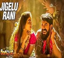 Jigelu Rani Song Telugu