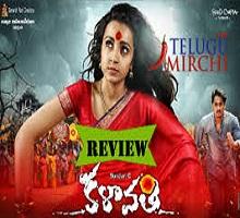 Kalavathi Songs Telugu
