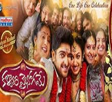 Kalyana Vaibhogame Songs Telugu