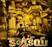 Karthikeya 2 Songs Telugu