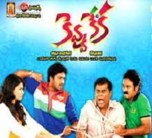 Kevvu Keka Songs Telugu