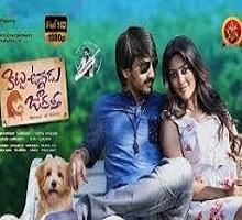 Kittu Unnadu Jagratha Songs Telugu