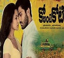 Ko Antey Koti Songs Telugu