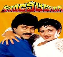 Kondaveeti Donga Songs Telugu
