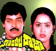 Kondaveeti Raja Songs Telugu