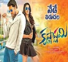 Krishnashtami Songs Telugu