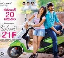 Kumari 21F Songs Telugu
