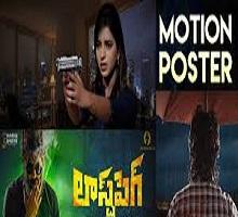 Last Peg Songs Telugu