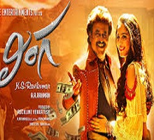 Lingaa Songs Telugu