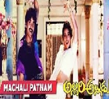 Machali Patnam Song Telugu