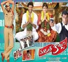 Madata Kaaja Songs Telugu