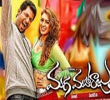 Maga Maharaju Songs Telugu