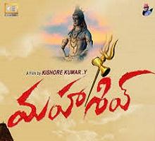 Mahashiv Songs Telugu