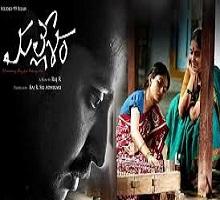Mallesham Songs Telugu
