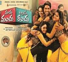 Mama Manchu Alludu Kanchu Songs Telugu