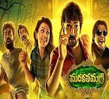 Marakatha Mani Songs Telugu
