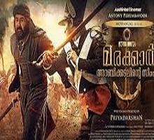 Marakkar Songs Telugu