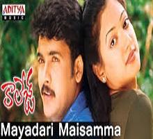 Mayadari Maisamma Song Telugu