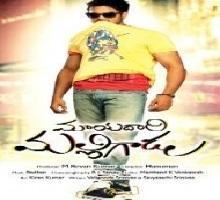 Mayadari Malligadu Songs Telugu