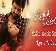 Mental Madhilo Songs Telugu