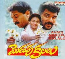 Merupu Kalalu Songs Telugu