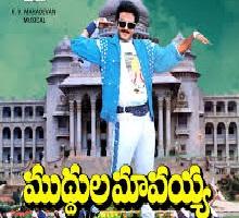Muddula Mavayya Songs Telugu