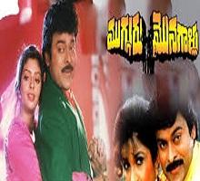 Mugguru Monagallu Songs Telugu