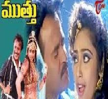 Muthu Songs Telugu