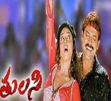 Ne Chuk Chuk Song Telugu
