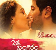OK Bangaram Songs Telugu