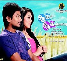 Ok Ok Songs Telugu