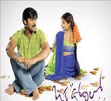Oka Oorilo Songs Telugu