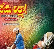 Orey Rikshaw Songs Telugu