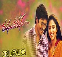 Ori Devuda Song Telugu