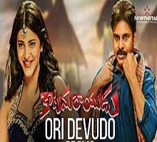 Orori Devuda Song Telugu